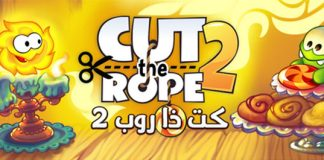 Cut the Rope Arabic Edition