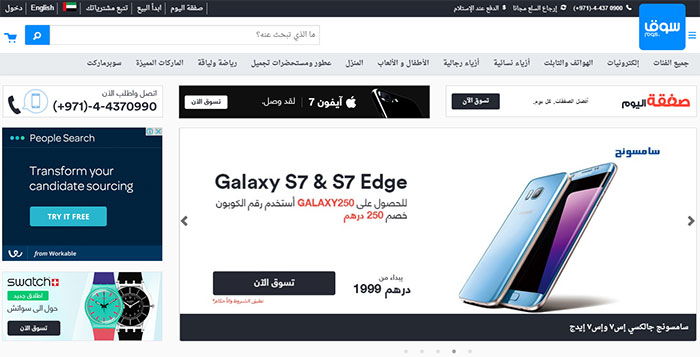 Amazon's Purchase of Souq com will be a good tiding for UAE and the